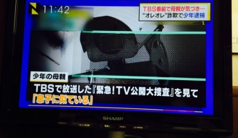 昨日のTBS未解決事件放送で逮捕者