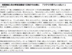嵐・相葉雅紀の単独冠番組「相葉マナブ」4月からスタート。ウチゴハン毎週見てたからショックだwww