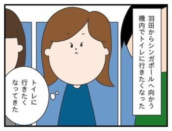78. 長時間フライトでの恐怖/ぷく子旅・マレーシア編