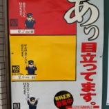 『(小ネタ)あっ 目立ってます・・・わかりやすい東武電鉄の広告』の画像