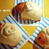 『ひつじパンとクリームパン』の画像