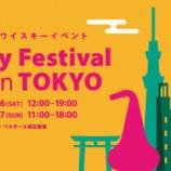 『【イベント】「Whisky festival 2019 in Tokyo」開催』の画像
