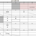 2014年1月教室カレンダー