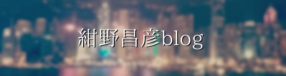 紺野昌彦の活動記録 イメージ画像