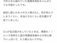 【日向坂46】乃木坂46林瑠奈ちゃんがきょんこを呼び捨てwwwwwwwww