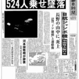 『元宝塚スター北原遥子さんと日本航空123便墜落事故』の画像