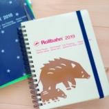 『2019年版の手帳が来た!10年使っているRollbahn』の画像