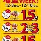 『飲んで、食べて食べて食べて!HUB「フード増量WEEK」』の画像