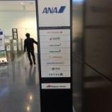 『[羽田空港]ANAラウンジ[4回目]』の画像