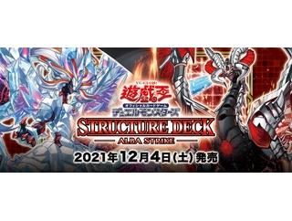 【遊戯王OCG】ストラクチャーデッキ アルバ・ストライクの公式サイトオープン!