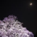 『月と心:4月8日のスーパームーン』の画像