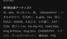 乃木坂46『Mステ ウルトラ SUPER LIVE』に出演決定!!!