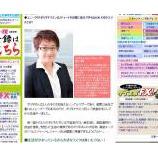『【ZaiFX!】取材記事、ネットでウワサの「ボリ平ドラゴン式」掲載スタート!』の画像