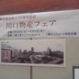 『川口物産フェア、そごう川口店で6月1日まで開催中!』の画像