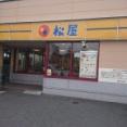 松屋 広島千田店 安くて家族連れにおすすめ 塩キャベツ豚丼食べてみた