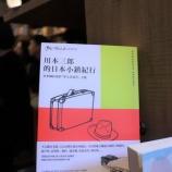 『川本三郎さんの茶話会を開きました@青鳥居所』の画像