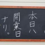 『オーダーメイド焼菓子店「をかし屋・トゴエル」ついに開業!』の画像