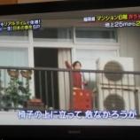 『高所平気症、マンションなど高い所が平気な子供の転落事故がやばい・・・【九州に一生画像】』の画像