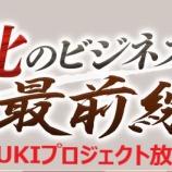 『【YUKI】YUKIプロジェクト HBC(北海道放送)「北のビジネス最前線」で放映決定!』の画像