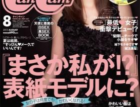 ただの女子大生・丸林広奈さんが「CanCam」単独表紙にww
