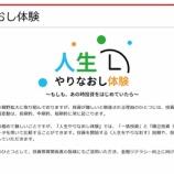 『【東証】人生やりなおし体験 愚鈍なクソダサい投資家は人生をやりなおしても暗い人生が待っている』の画像