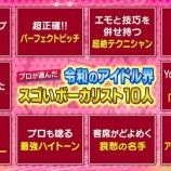 『【乃木坂46】このラインナップは!!!『関ジャム』に生田絵梨花登場か!!!???』の画像