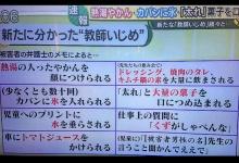 【驚愕】東須磨小学校いじめ事件の加害者教師、男児も怪我させていた