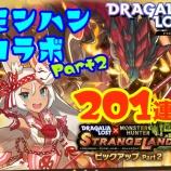 『【ドラガリ】レジェンド召喚「MONSTER HUNTER STRANGELAND ピックアップ Part 2」を引いていく!』の画像