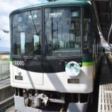 『京阪電車×響け!ユーフォニアム2018宇治線HM電車』の画像