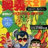 『ファミコン「ドラゴンクエスト1」+攻略本(ファミコン神拳・奥義・大全集』の画像