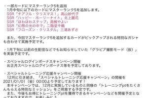 【ミリシタ】イベント『MILLION LIVE WORKING☆ SPECIAL~熱踏!アイドルカーニバル~』開催!&1月開催情報公開& FAIRY STARS「グロリアストリニティ」追加!