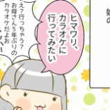 『【悲劇】平成最後の日に娘と行ったカラオケの話』の画像