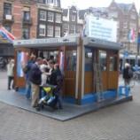 『ヨーロッパの旅 ~【オランダ オランダの栄光 アムステルダムの午後】』の画像