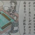 第33話「脱衣麻雀」(前編)(10)