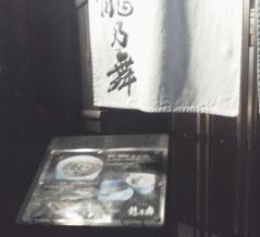 土浦麺処龍乃舞@土浦市桜町~深夜営業のラーメン店は、土浦で有名な