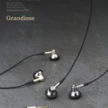 『レビュー UCOTECH ES1103 Grandiose』の画像