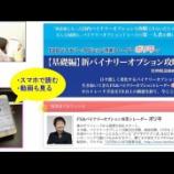 『電子書籍発売のプロモーションYouTube動画アップ!』の画像