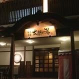 『太閤の湯』の画像