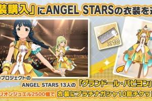 【ミリシタ】『衣装購入』に「グランドール・パピヨン(ANGEL STARS)が追加!