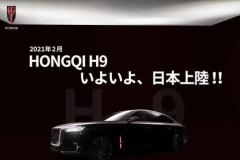 【画像】中国車「紅旗」日本上陸!? お値段541万円~