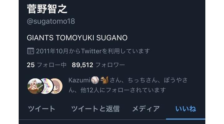 """巨人・菅野さん、twitterでスゴイ """"いいね"""" をしてしまう"""