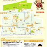 『小金井市シニア応援マップ きた地域』の画像