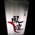 BOND編集長:コヤナギブログ