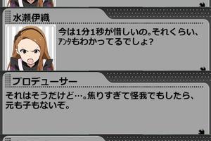 【グリマス】伊織アイドルストーリーLV6
