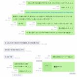『【乃木坂46】運営のLINEのやりとりが公式サイトにアップされてしまう・・・』の画像