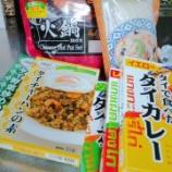 『タイの簡単家庭料理③~タイ春雨サラダ』の画像