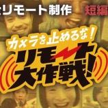 『短編映画『カメラを止めるな!リモート大作戦!』本編! #リモ止め』の画像