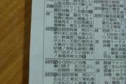【東日本大震災】「NHKの番組表見て泣いてしまった」。3月11日、NHKのテレビ欄「縦読み」に反響