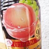 『【飲んでみた】「とってもおいしいチューハイプレミアム 濃厚白桃ミックス」飲んでみた』の画像