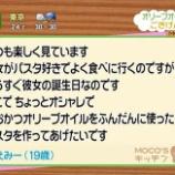 『MOCO'Sキッチンの本気!オリーブまみれの神回を放送』の画像